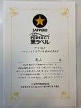 サッポロ★パーフェクト黒ラベル 成増地区で一番目に認定を頂きました!!