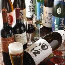 バリエーション豊かなお酒たち