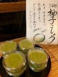 【自家製柚子こしょう】550円(税別)完売次第終了です。