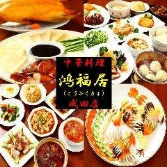 中華料理 鴻福居(こうふくきょ) 成田店