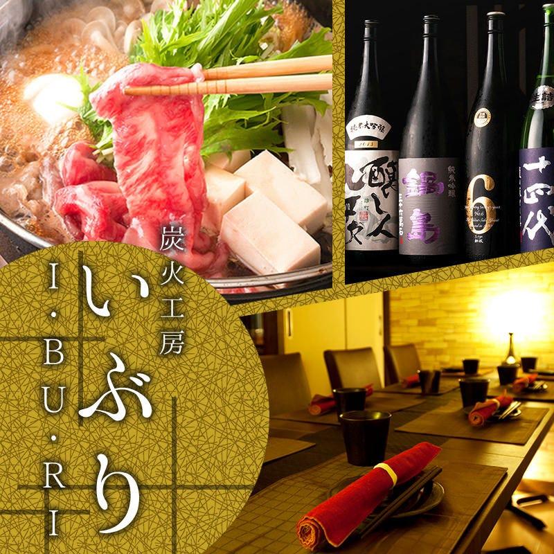 Koshitsuizakaya Sukiyaki Gyutan Iburi Kinshichohonten