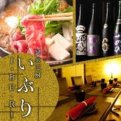 個室居酒屋 すき焼き・牛たん いぶり 錦糸町店イメージ