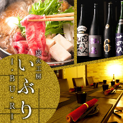 個室居酒屋 すき焼き・牛たん いぶり 錦糸町店