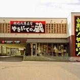 精肉問屋 直営焼肉店 やきにくの蔵 伊予西条店