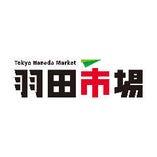 """【業務提携】""""超速鮮魚""""で話題の羽田市場!"""