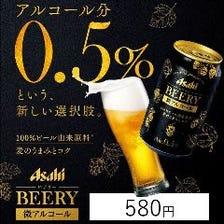 ビールのような本格的なおいしさ!BEERY(ビアリー)※アルコール飲料ではありません