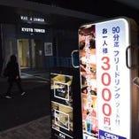 京都タワー西入口前を出てすぐ!