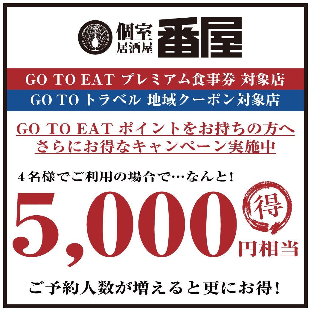 Go To Eatポイント利用のお得情報!!