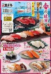 すし銚子丸 桜木店