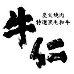 炭火焼肉 牛仁 石巻蛇田店