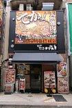 1ポンドのステーキハンバーグ タケル 上野店