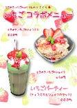 春のおススメ新デザート♪いちご好きにはたまらない!!
