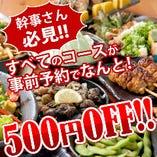 【宴会クーポン有】各種コース事前ご予約で特別割引価格500円OFF♪