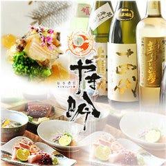 日本酒処 やま吟