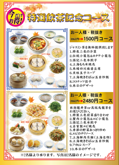 上海料理 張記小龍包  コースの画像
