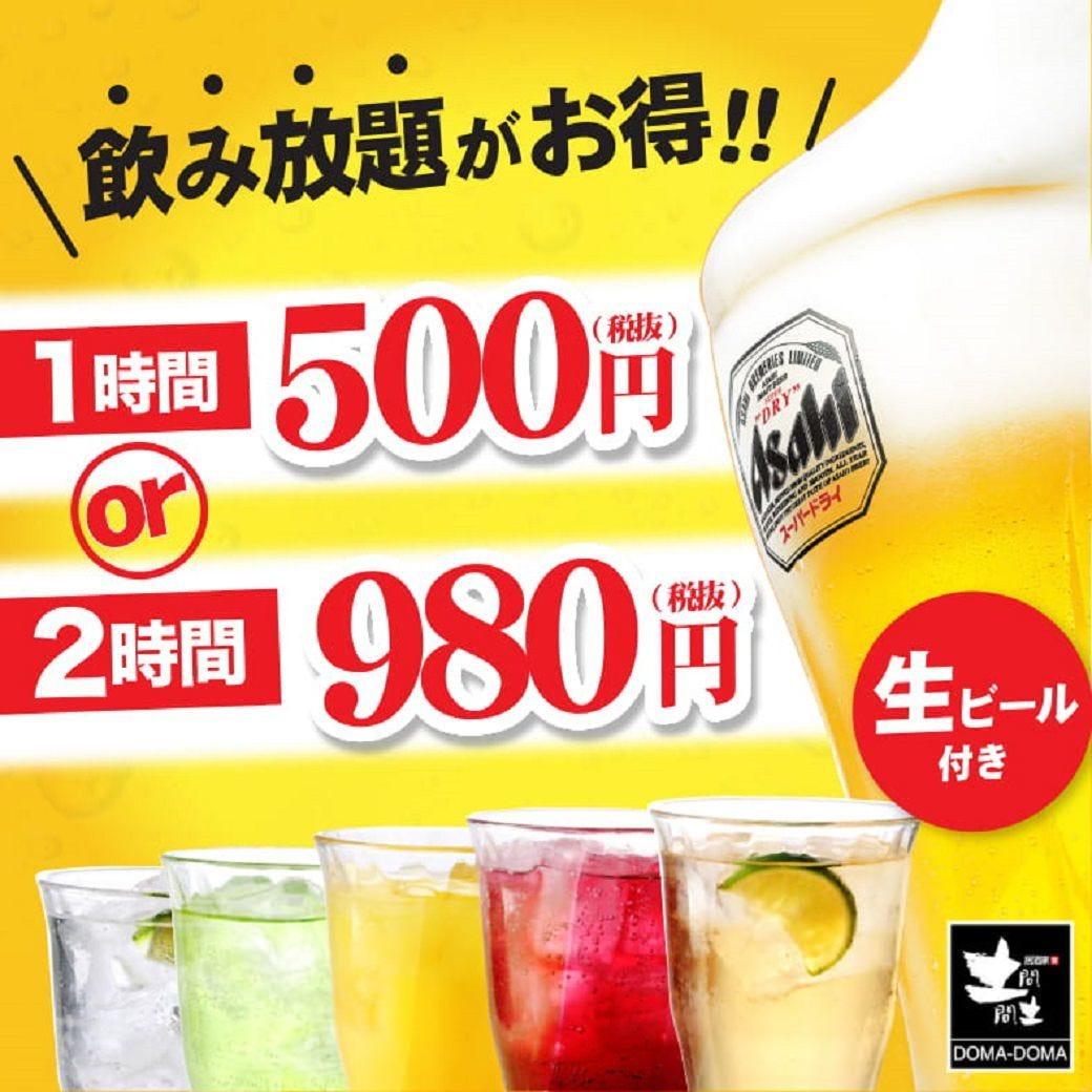 生ビール付き飲み放題がお得!