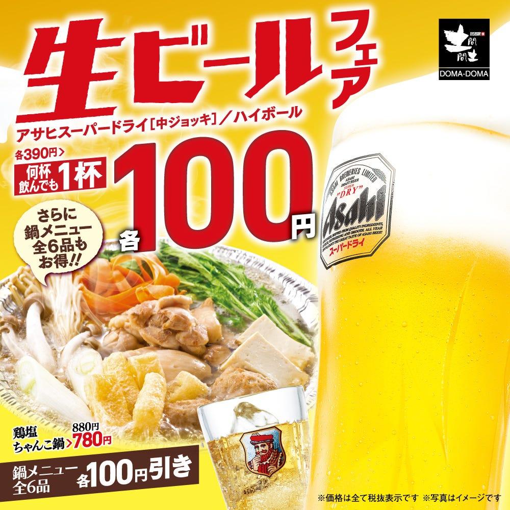 いつでも199円(税込) 生ビール土間土間 渋谷1号店