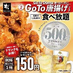 いつでも190円生ビール 創作居酒屋 土間土間 瑞江店