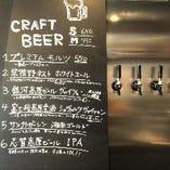 全国各地のクラフトビール【※他全国各地から取り寄せ】
