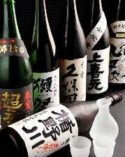 日本酒はざっと30種以上!