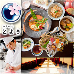 神戸和食 とよき
