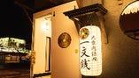 平成駅より徒歩8分、温かみのある提灯と和風の建物が目印です