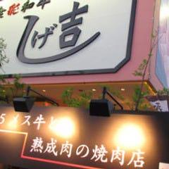 食彩和牛 しげ吉 戸塚
