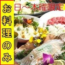 【日~木限定】お料理のみ!呼子イカ活造orゴマ鯖付!定番コース¥3500→¥2780