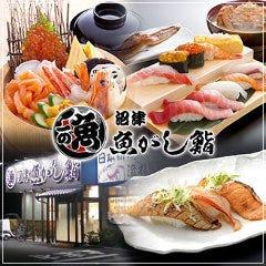 沼津魚がし鮨 流れ鮨 下土狩店
