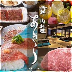 海鮮・肉料理あきら
