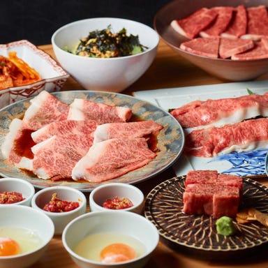 焼肉ホルモン ブンゴ 天王寺店 コースの画像