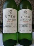 柏原ワイン