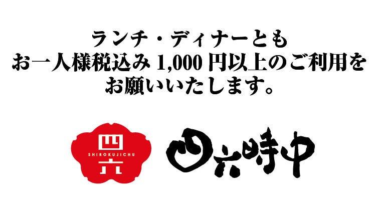 四六時中 姫路大津店