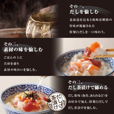 四六時中 サントムーン柿田川店  こだわりの画像