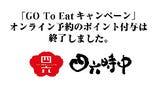 四六時中 京都五条店