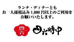 四六時中 京橋店