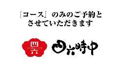 四六時中 イオン内原店