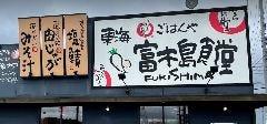 まいどおおきに食堂 東海富木島食堂