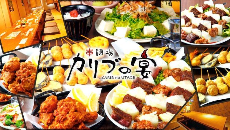 串酒場 カリブの宴