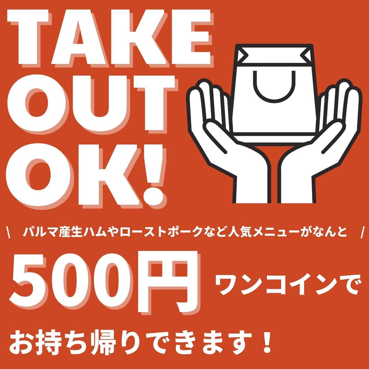 ◆テイクアウト◆新登場!テイクアウト限定メニューのご予約はこちら!お手頃価格540円