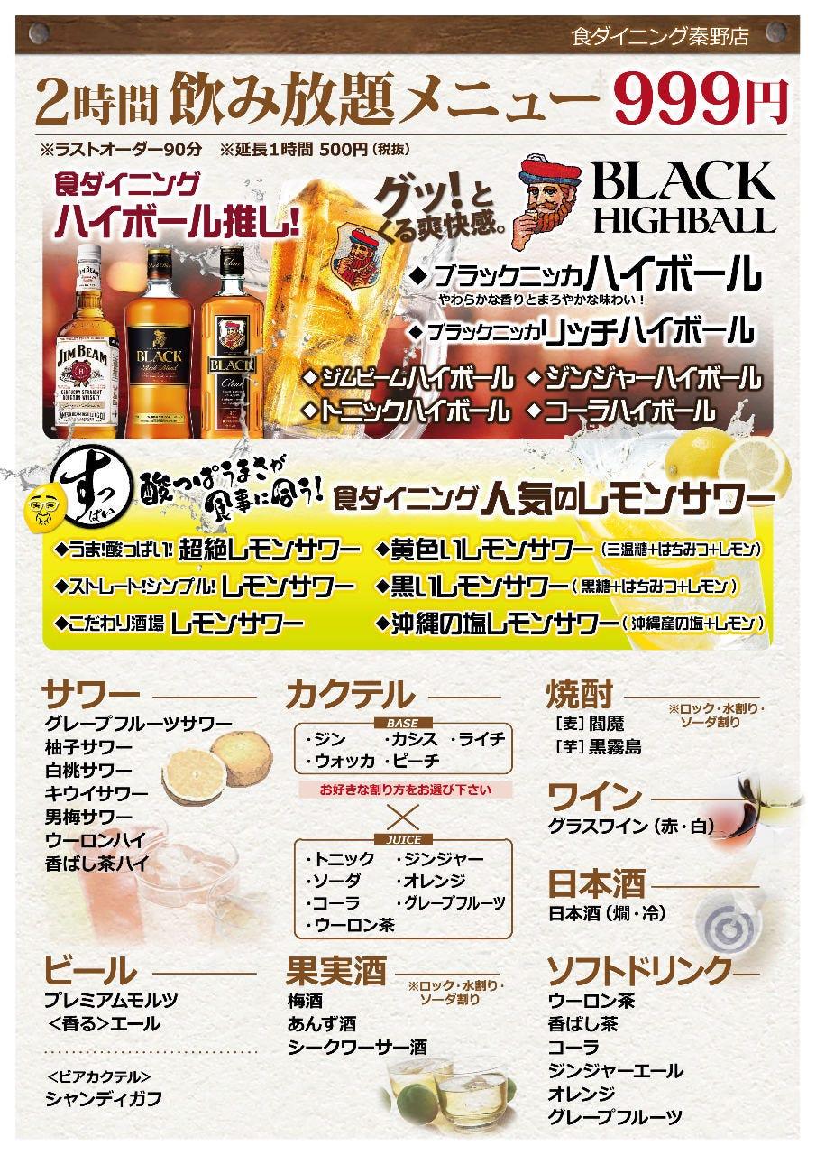 めっちゃお得な新飲み放題!999円!