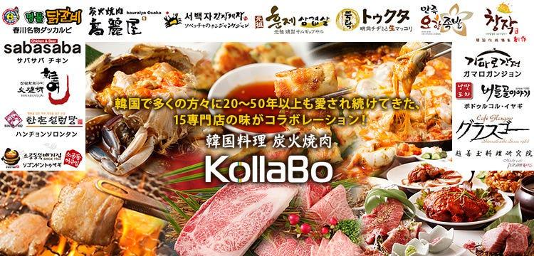 炭火焼肉・韓国料理 KollaBo (コラボ)中目黒店
