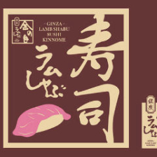贅沢なラムしゃぶ寿司