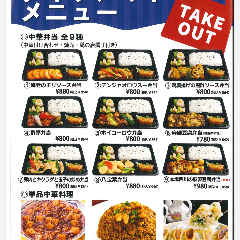 中華弁当 全9種(中華付け合わせ・焼売・鶏の唐揚げ付き)