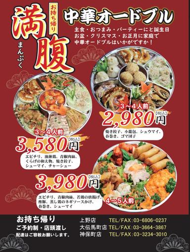 馬さん餃子酒場 上野店  メニューの画像