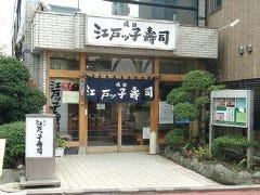 成田江戸ッ子寿司 参道本店