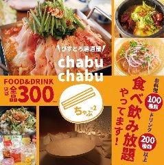 食べ飲み放題 個室居酒屋 chabu chabu喜連瓜破
