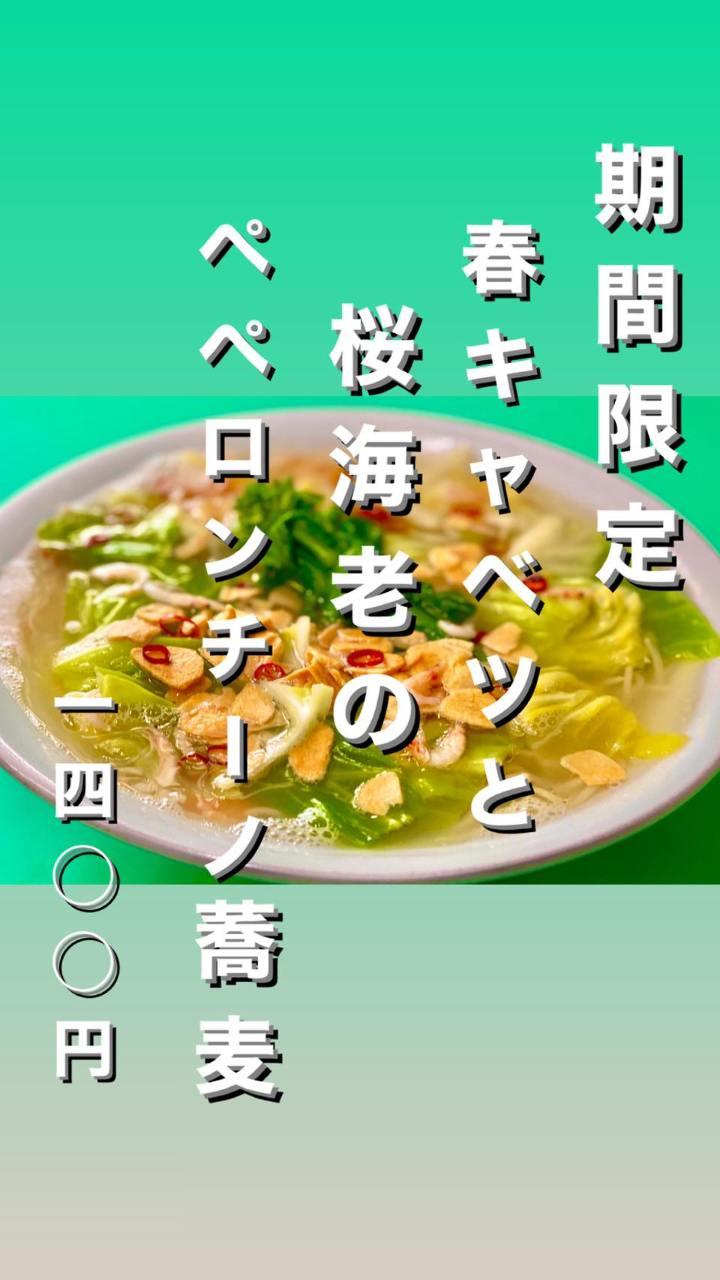 府中蕎麦 萬蔵庵
