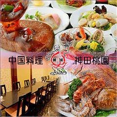 中国料理 神田 桃園