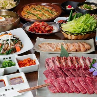 韓国料理 焼肉 韓日館 なんば宗右衛門町店 コースの画像